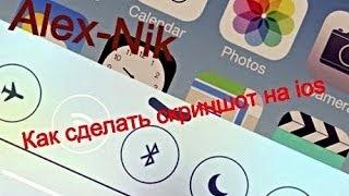 Как сделать скриншот экрана на iPad/iPhone/iPod touch