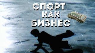 В МИРЕ СЕКРЕТНЫХ ЗНАНИЙ - Спорт как бизнес. Документальные фильмы, детективы