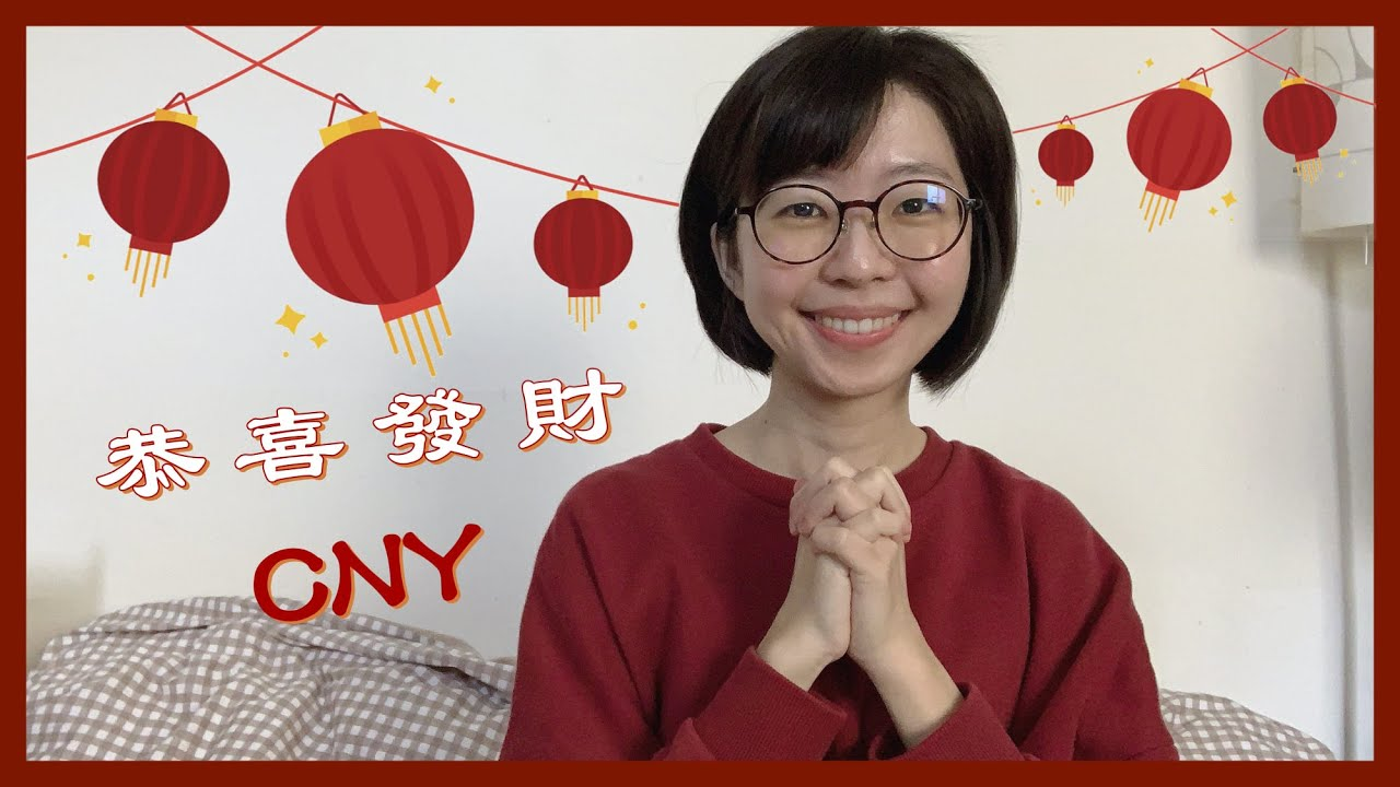 Happy Chinese New Year㊗️Blessing words for CNY 過年必學的吉祥話