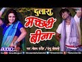 "2018 का सबसे हिट Song   Machhari Bina   Pradeep Pandey ""Chintu""   Dulaara   Latest Bhojpuri Hit Song"