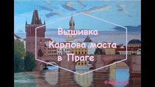 Вышивка гладью Карлов мост в Праге и Королевский дворец в Кракове