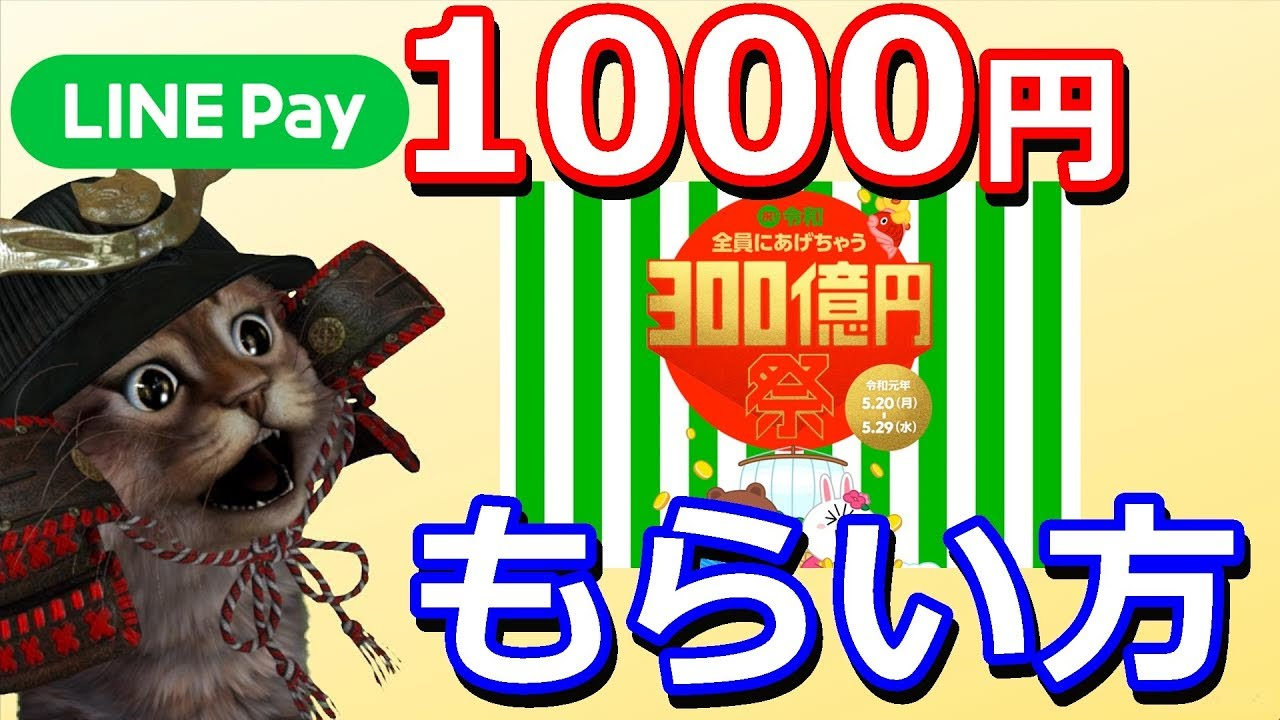 【徹底解説】LINEPay無料で1000円送るやり方!全員にあげちゃう300億円祭【キャッシュレス】
