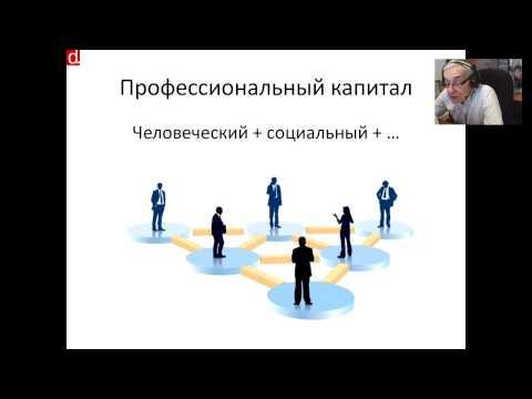 Структура организации как ресурс профессионального развития педагогических работников школы