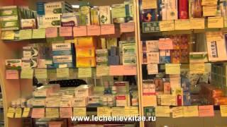 Скачать Аптека для русских в Китае