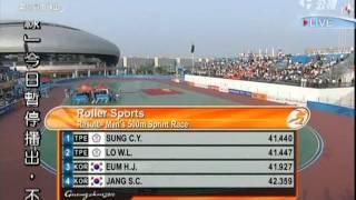 20101123 廣州亞運 男子組500M決賽 宋青陽 第一名 駱威霖 第二名