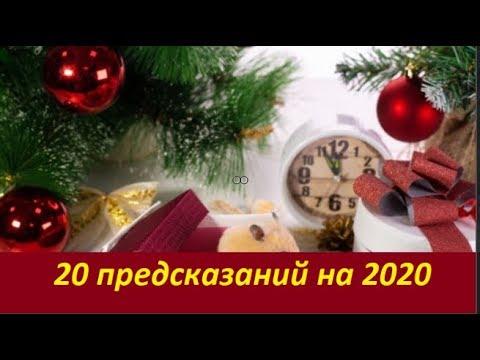 20 предсказаний на 2020 год.  № 1778