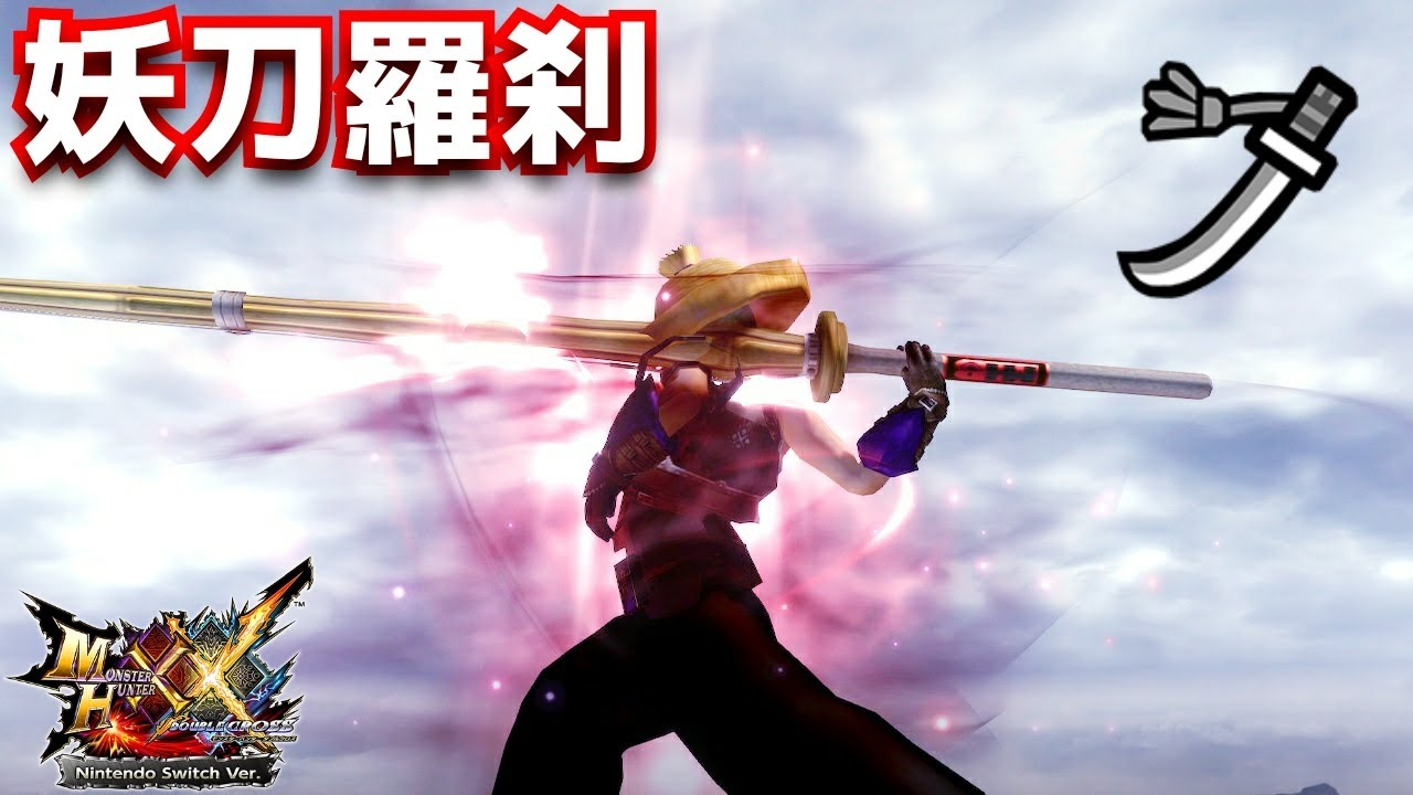 【MHXX】妖刀竹刀羅刹ver ブレイヴ太刀【ネタ武器】