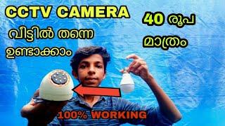How To Make a Dummy CCTV At Home   കള്ളന്മാർ ഇനി കണ്ടം വഴി ഓടും!   B5 TECH  