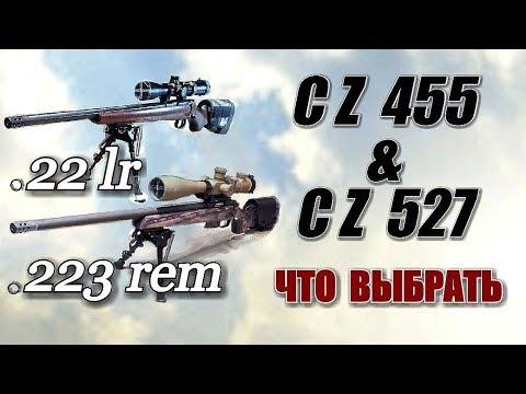 ВЫБОР CZ 527 .223 REM ИЛИ CZ 455 .22 LR для СПОРТА и ТРЕНИРОВОК