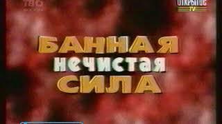 TB 6 МОСКВА / Заставка фильма 1