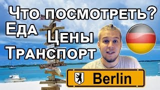 видео Что посмотреть в Берлине самостоятельно за 1,2,3 дня, карта
