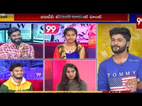 99TV Tik Tok Talent Hunt Show | Tik Tok Celebs Interview | 99 TV Telugu