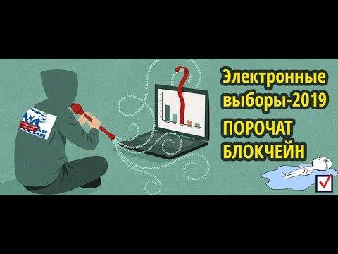 Электронные выборы в МосГорДуму порочат блокчейн