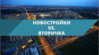 видео Первичный и вторичный рынок недвижимости