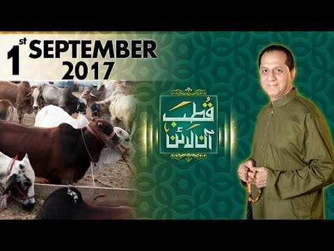 Qutb Online - SAMAA TV - Bilal Qutb - 01 Sept 2017