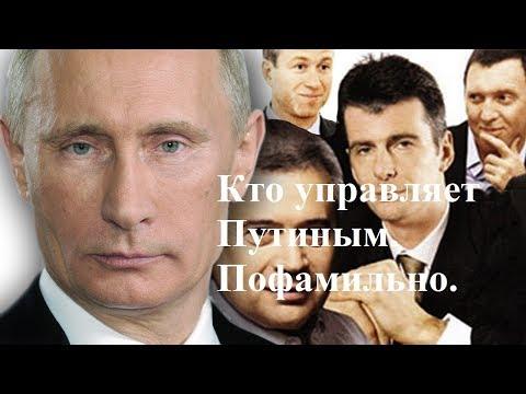 Кто управляет Путиным.