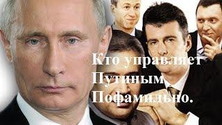 Кто управляет Путиным. Пофамильно.