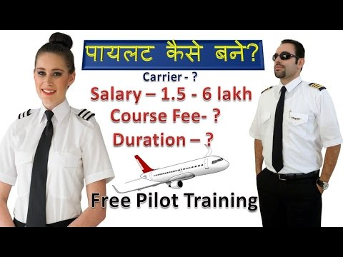 How To Become A Commercial Pilot | Pilot Training , Salary , Course Fees, Carrier, Duration 2020 |
