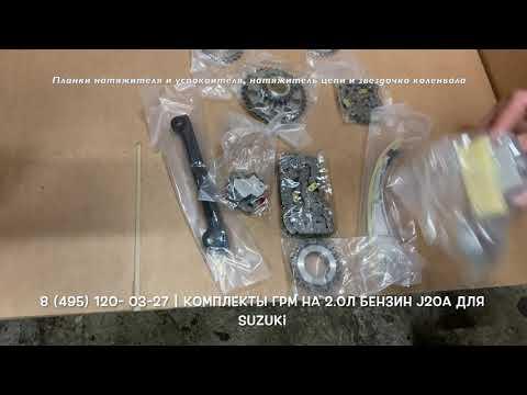 Запчасти в наличии: Комплекты ГРМ на двигатели 2.0л бензин J20A для Suzuki Grand Vitara