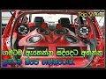 Chamara Weerasinghe Hit Hot Dj Nonstop Sithija Janith