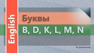 c/03. Английские согласные буквы B, D, K, L, M, N