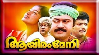 Malayalam full movie Aayiram Meni | malayalm movies online | Cochin movies