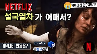 설국열차 드라마 리뷰 내용정리(넷플릭스) 및 커뮤니티 …