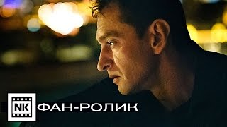 Коллектор 2016 [ Русский трейлер ] Фан-ролик
