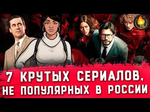 7 КРУТЫХ СЕРИАЛОВ, НЕ ПОПУЛЯРНЫХ В РОССИИ