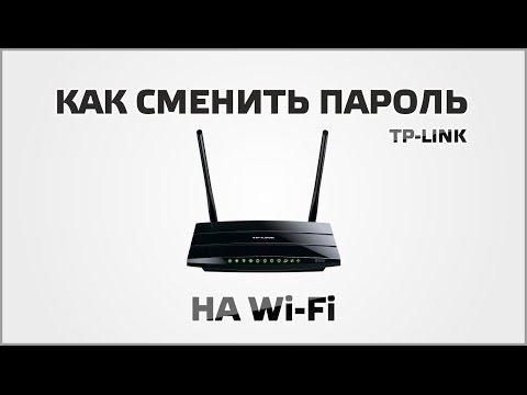 Как сменить пароль на роутере TP-LINK
