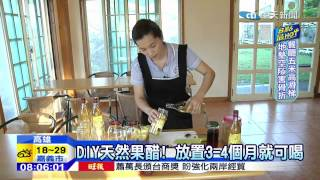 中天新聞 新鮮水果+米醋 簡單變身健康果醋