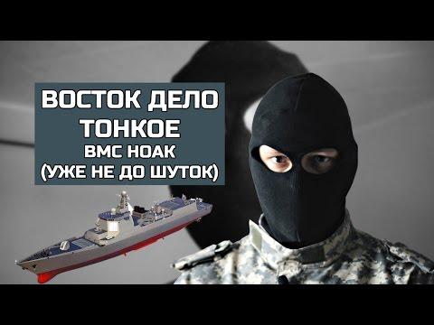 Флот КИТАЯ, ВМС