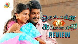 Oru Kidayin Karunai Manu Movie Review | Vidharth, Raveena Ravi