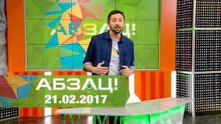 Абзац! Выпуск - 21.02.2017
