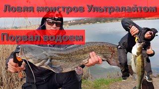 Ловля речных монстров на Ультралайт Огромные судаки и сомы на водоеме Атланта Одесская обл 2021