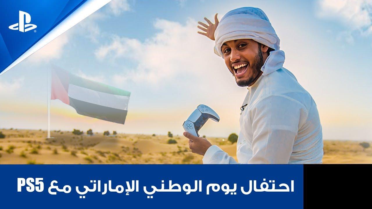 احتفال يوم الوطني الإماراتي مع بلايستيشن 5