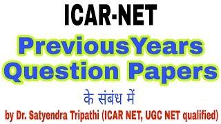 ICAR NET | Previous years question papers के संबंध में | ASRB NET | Dr. Satyendra Tripathi