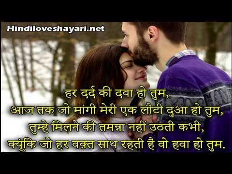 Love Shayari in Hindi, Shayari on Love - 550+ लव शायरी (New