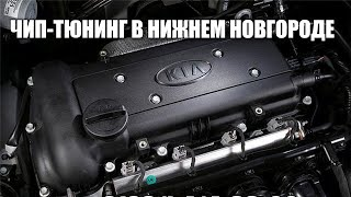 Чип Тюнинг Hyundai Solaris 1,6 AT смотреть