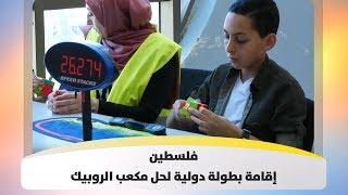 فلسطين |  إقامة بطولة دولية لحل مكعب الروبيك
