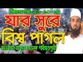 যার সুরে সবাই পাগল l আব্দুল খালেক শরিয়তপুরী l abdul khalek soriotpuri l Bangla Waz 2018