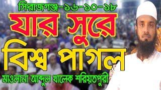 Download Video যার সুরে সবাই পাগল l আব্দুল খালেক শরিয়তপুরী l abdul khalek soriotpuri l Bangla Waz 2018 MP3 3GP MP4
