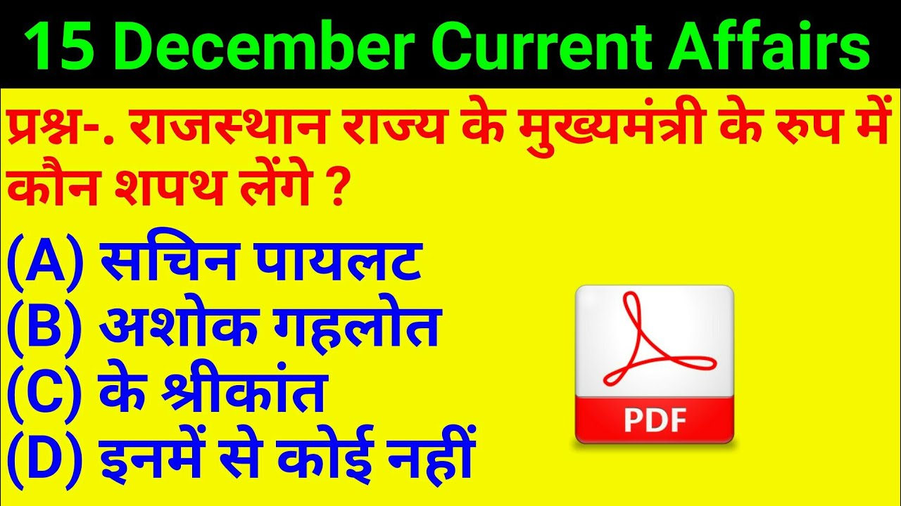 GS-361 || 15 December 2018 Current Affairs PDF and Quiz