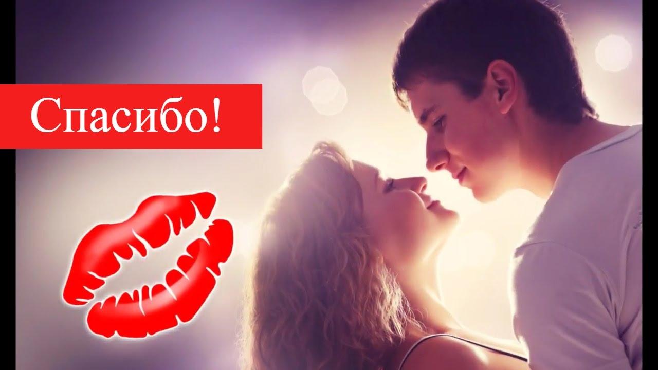 Сделать, картинки спасибо с поцелуями