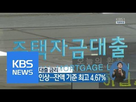 주택담보대출 금리 줄줄이 인상…잔액 기준 최고 4.67% / KBS뉴스(News)