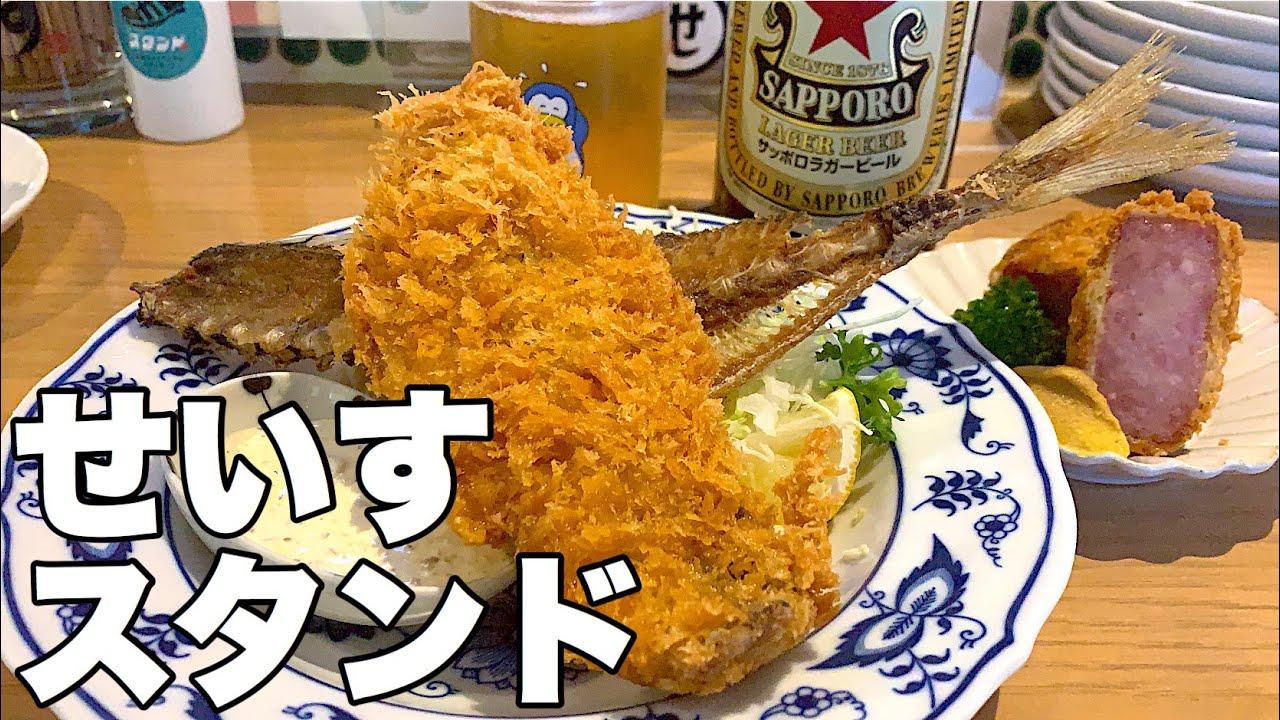 札幌すすきのにあるオシャレ立ち飲み屋【せいすスタンド】で一人昼飲みをする優雅な休日