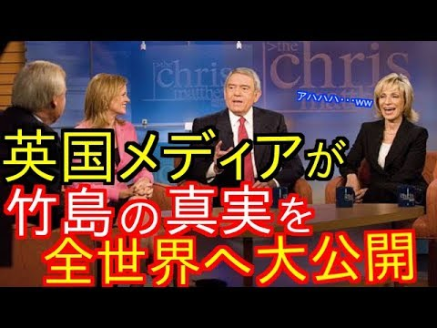 【海外の反応】英国が竹島が完全に日本の領土だと証明してしまう!平昌五輪がきっかけであらわにw