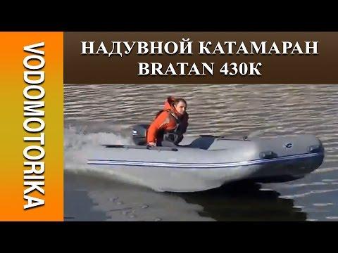 Водомоторика. Надувной катамаран Bratan 430К
