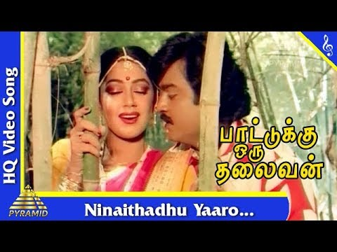 Ninaithadhu Yaaro Song  Pattukoru Thalaivan Tamil Movie Songs Vijayakanth Shobana   Pyramid Music