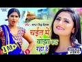 यूपी बिहार में हर जगह बज रहा है ये #Antra Singh Priyanka का ये गाना | Chait Me Bojha Kat Raha Hai |